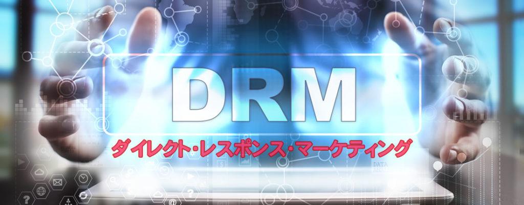 DRM(ダイレクト・レスポンス・マーケティング)