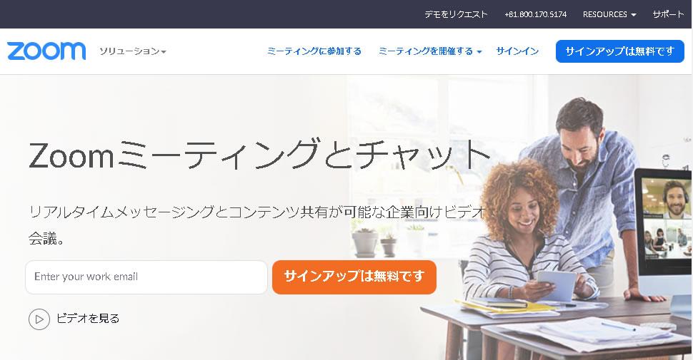 WEB会議ツール「ZOOM」